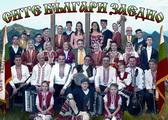 Сите Българи Заедно