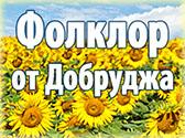 Болгары в России