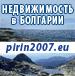Hедвижимость в Болгарии
