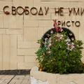 Памятник болгарам на киевском шоссе