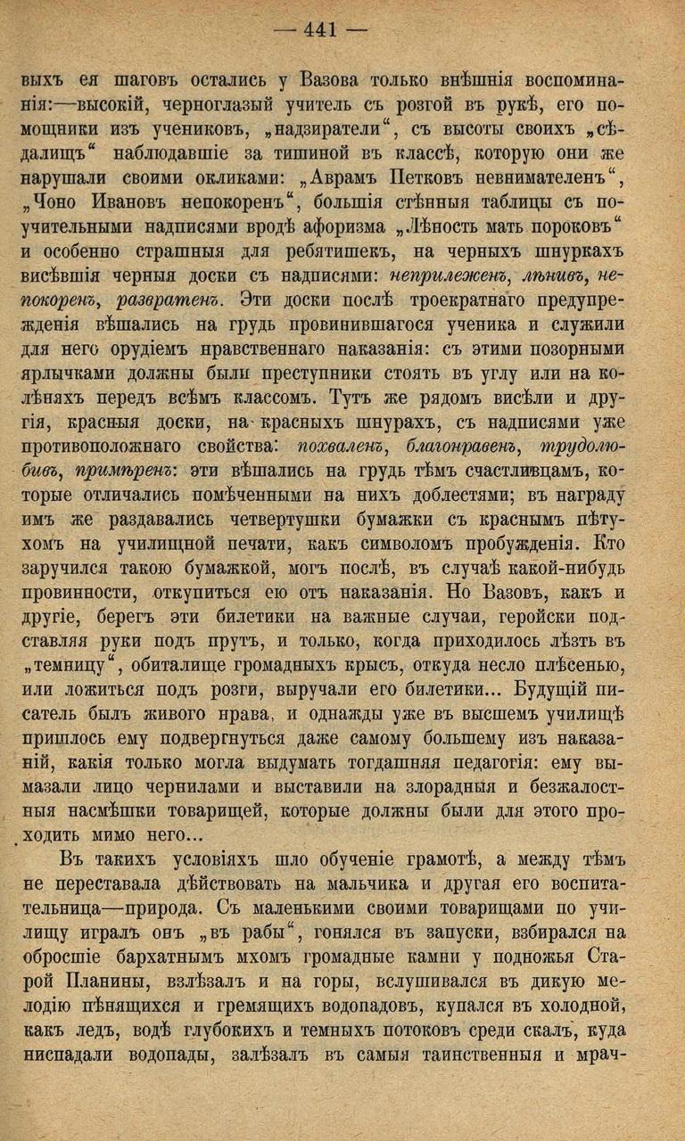 Sirotinin-Vazov_Bio_02