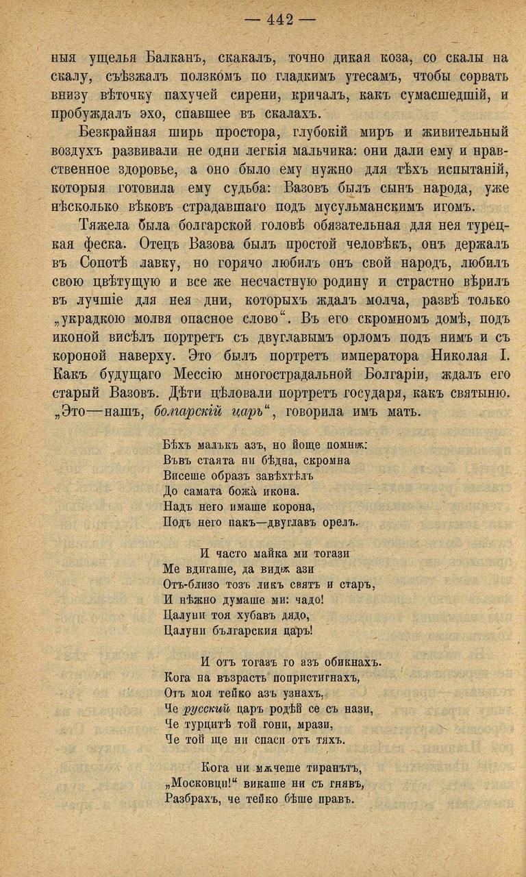 Sirotinin-Vazov_Bio_03
