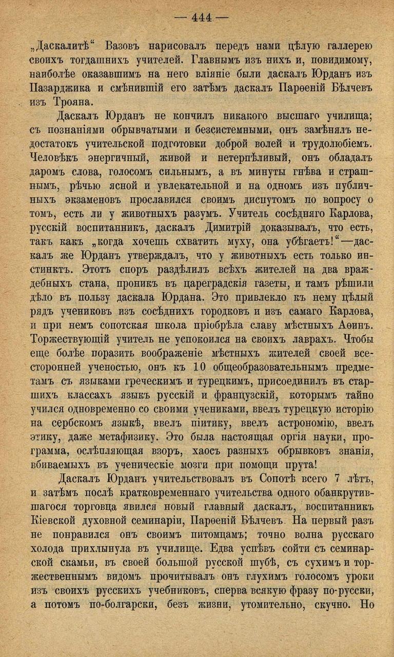 Sirotinin-Vazov_Bio_05