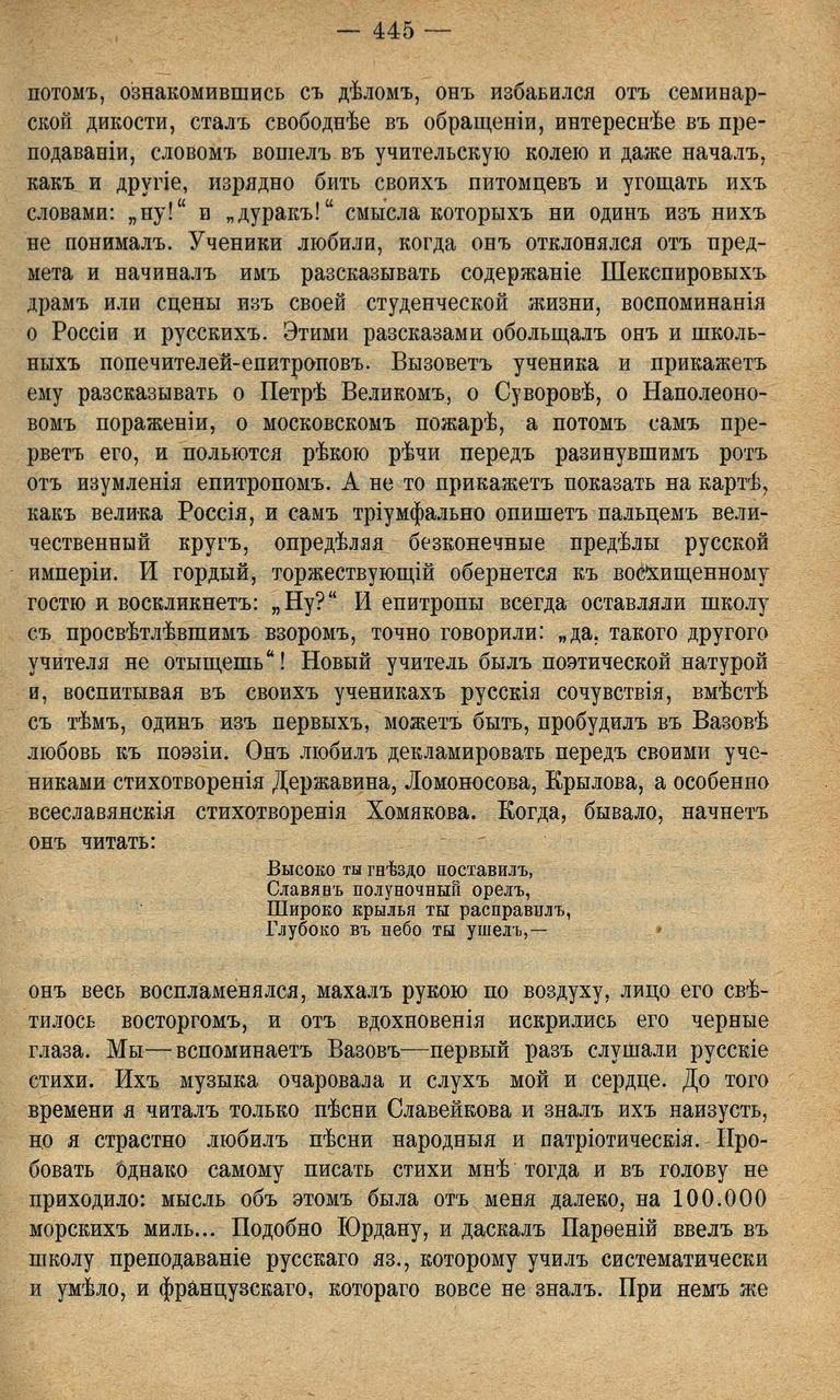 Sirotinin-Vazov_Bio_06