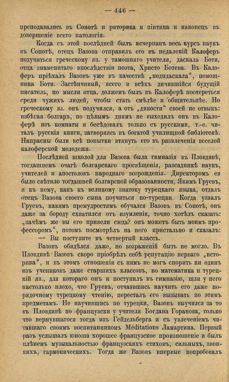 Sirotinin-Vazov_Bio_07