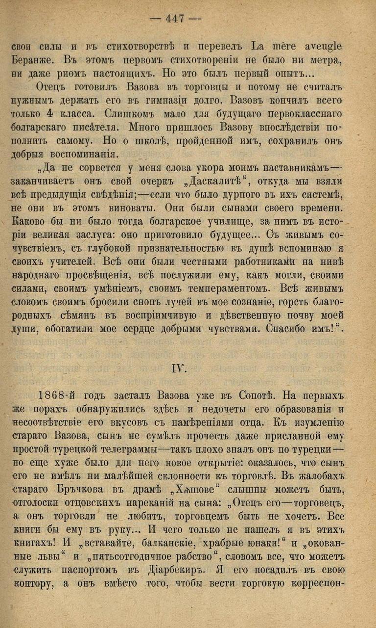 Sirotinin-Vazov_Bio_08