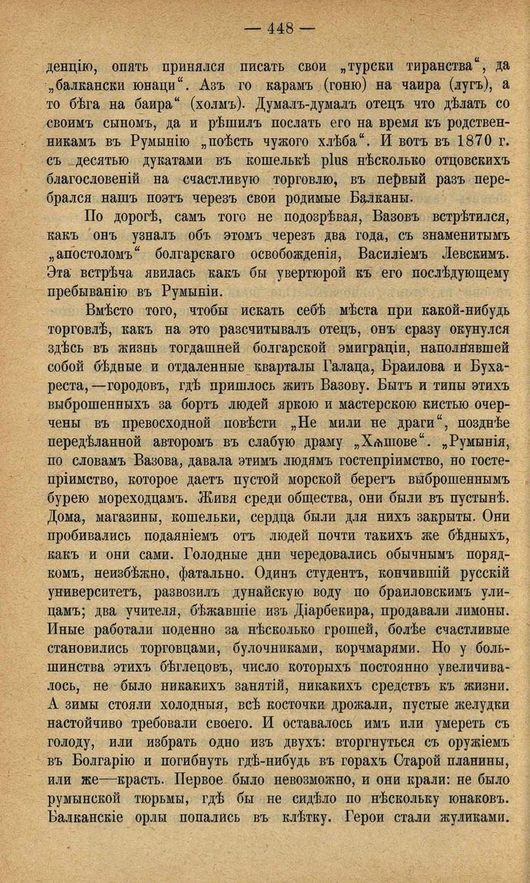 Sirotinin-Vazov_Bio_09