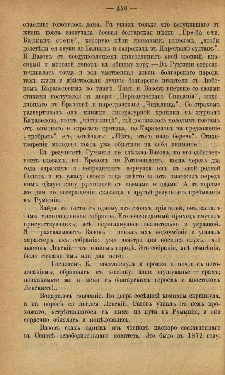 Sirotinin-Vazov_Bio_11