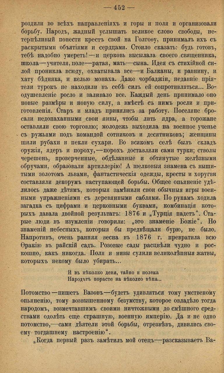 Sirotinin-Vazov_Bio_13