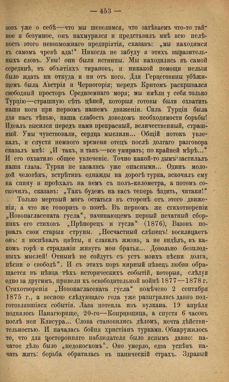Sirotinin-Vazov_Bio_14