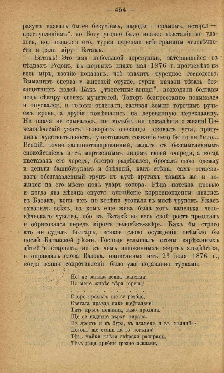 Sirotinin-Vazov_Bio_15