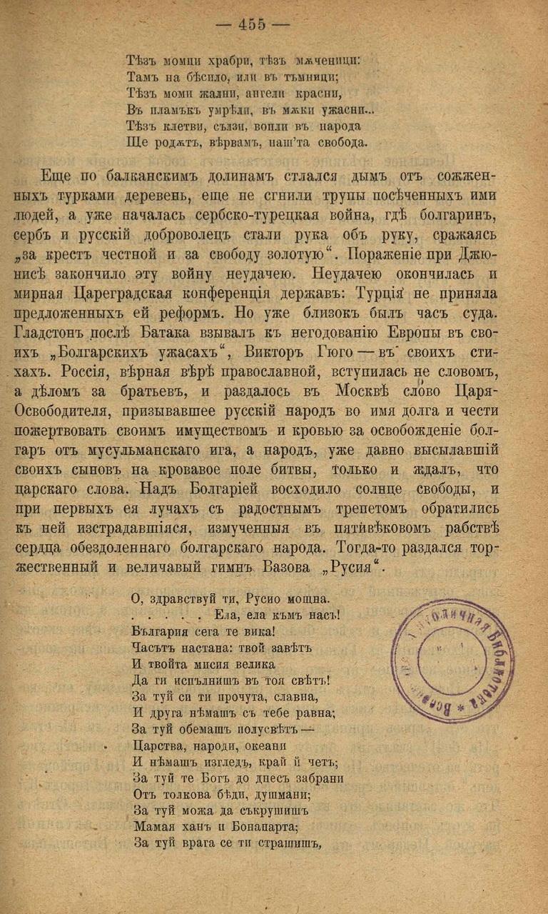 Sirotinin-Vazov_Bio_16