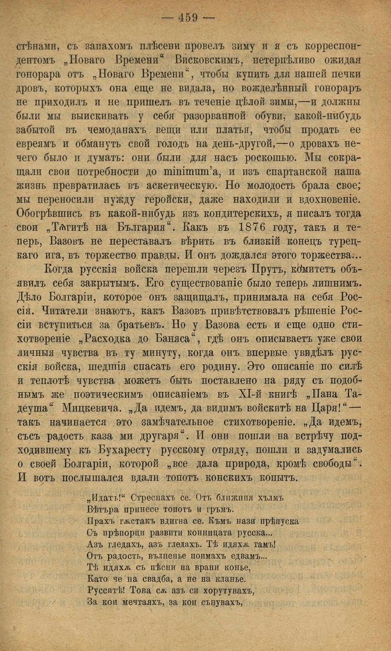 Sirotinin-Vazov_Bio_20