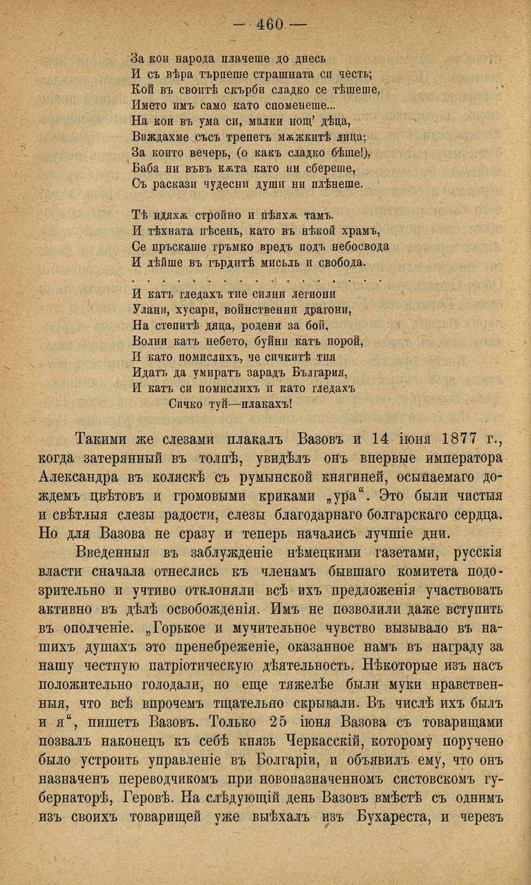 Sirotinin-Vazov_Bio_21