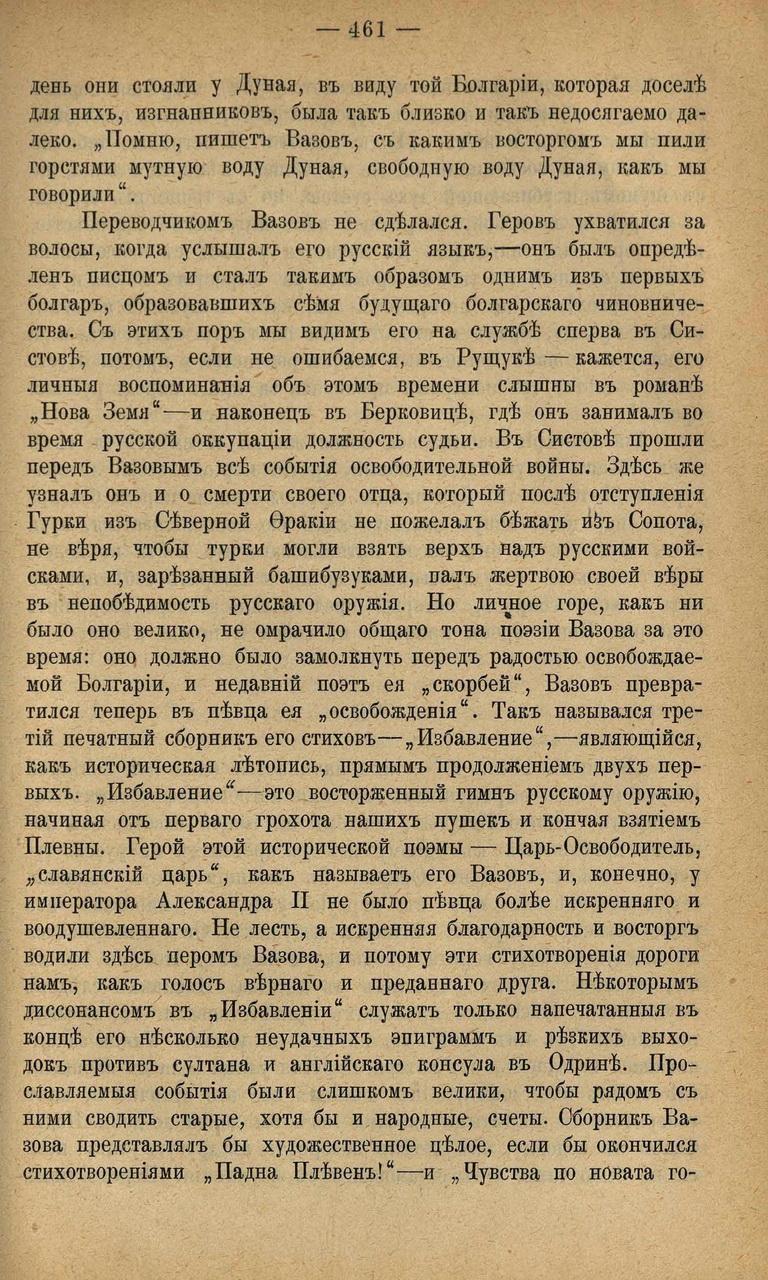 Sirotinin-Vazov_Bio_22