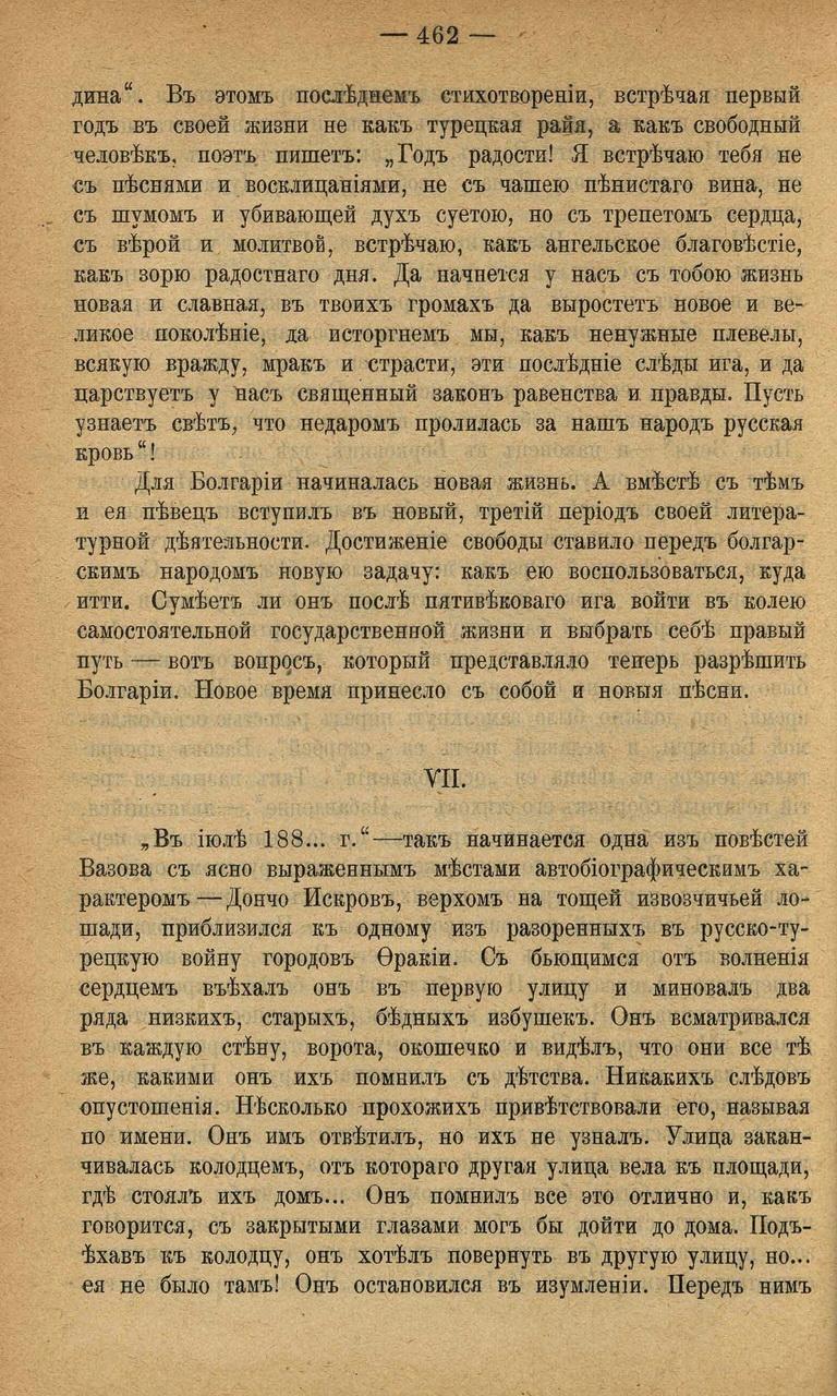 Sirotinin-Vazov_Bio_23