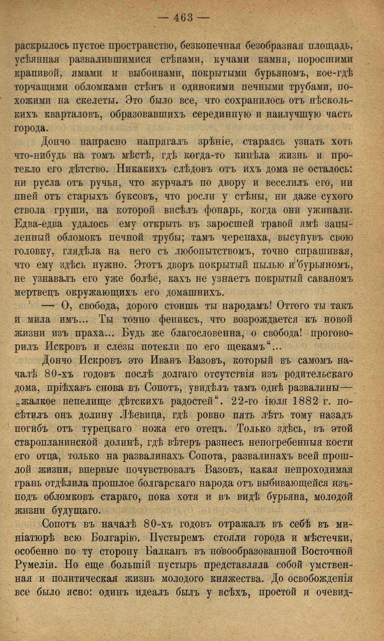 Sirotinin-Vazov_Bio_24