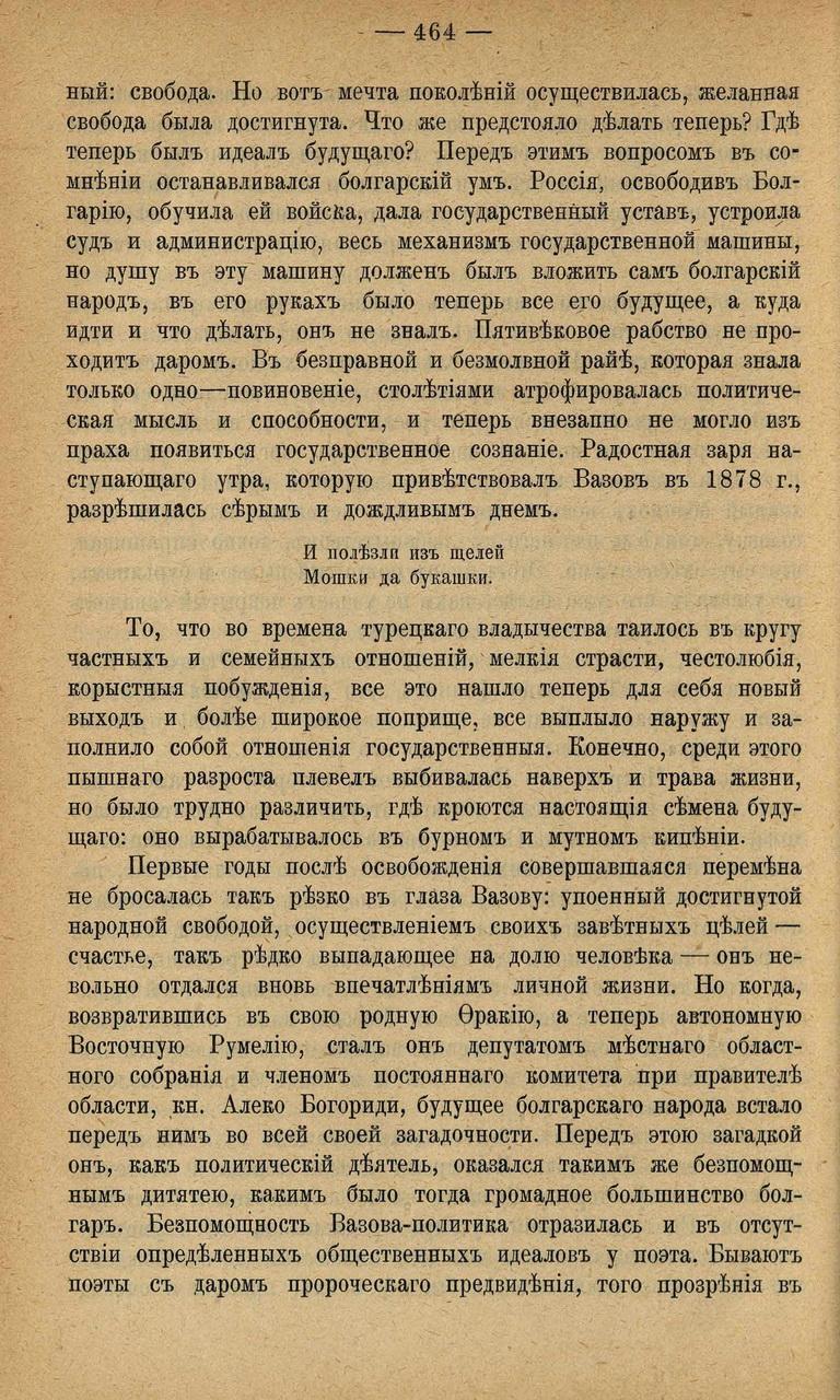 Sirotinin-Vazov_Bio_25