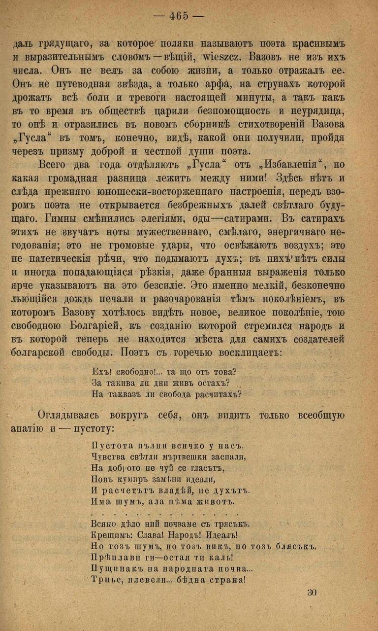 Sirotinin-Vazov_Bio_26