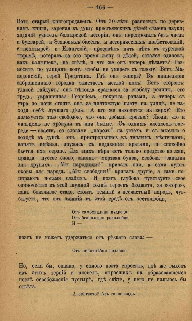 Sirotinin-Vazov_Bio_27