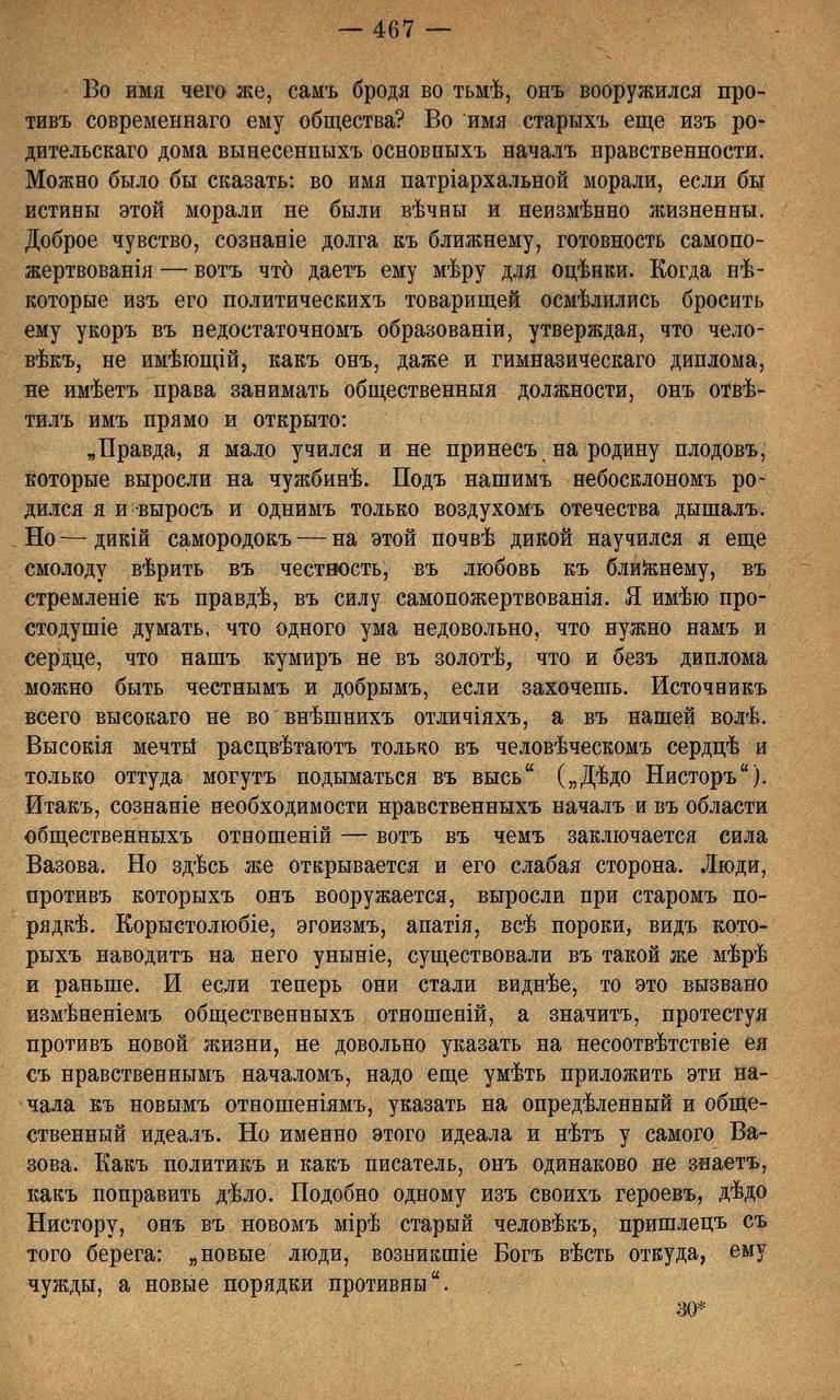 Sirotinin-Vazov_Bio_28