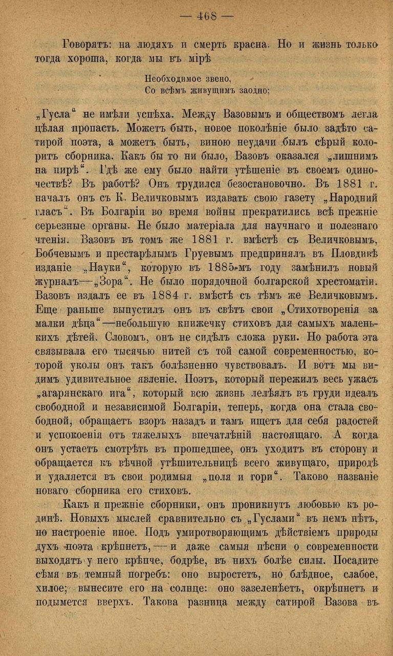 Sirotinin-Vazov_Bio_29