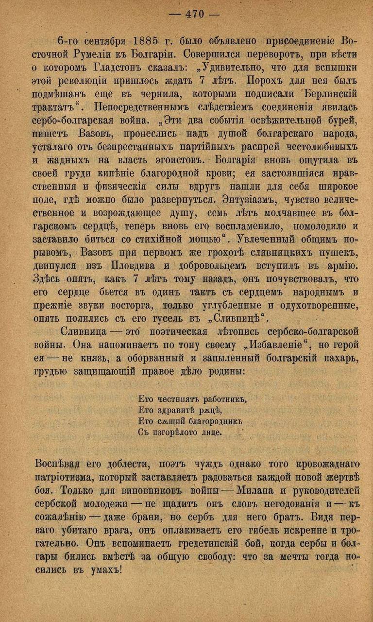 Sirotinin-Vazov_Bio_31