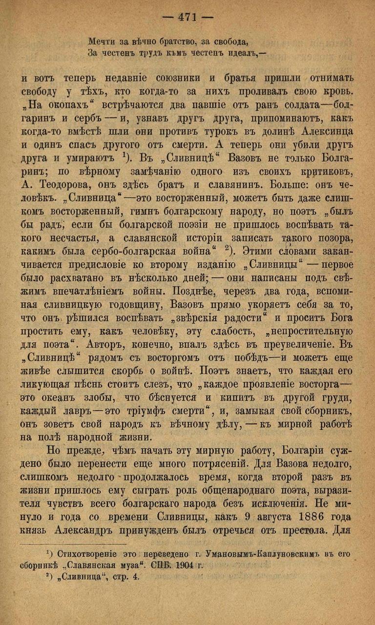 Sirotinin-Vazov_Bio_32