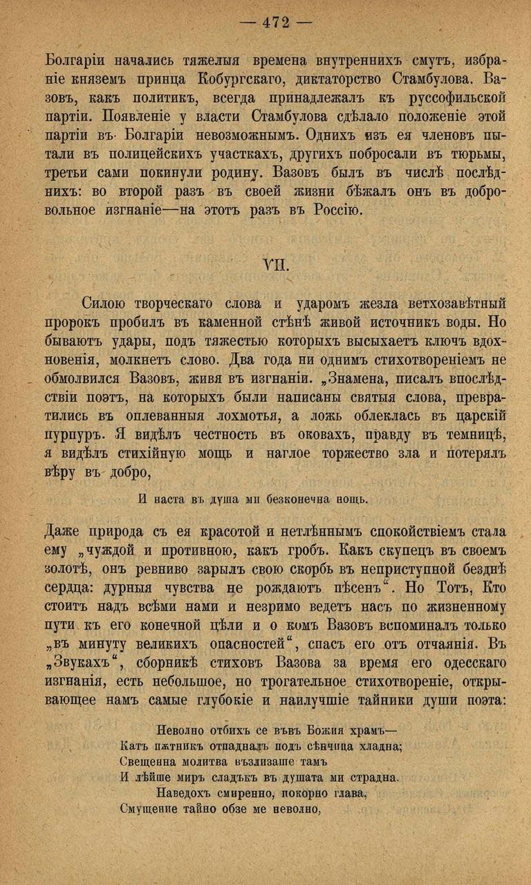 Sirotinin-Vazov_Bio_33