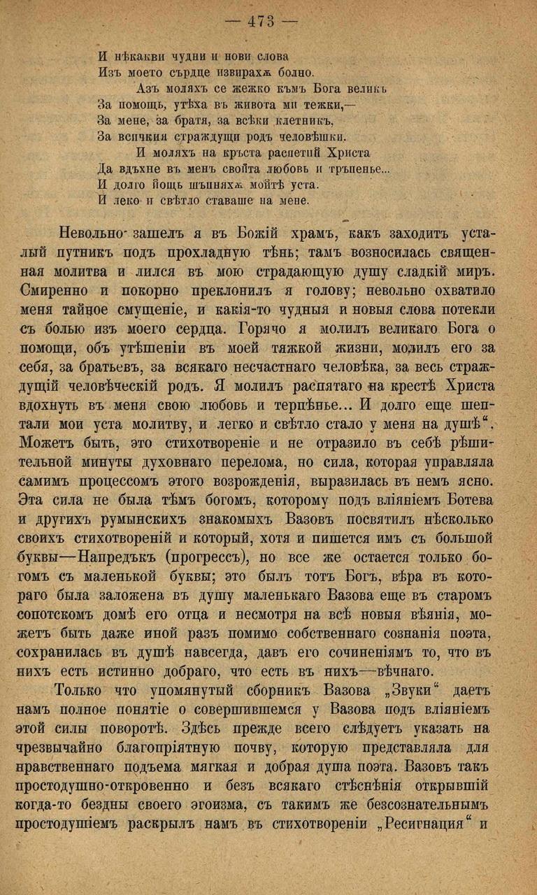 Sirotinin-Vazov_Bio_34