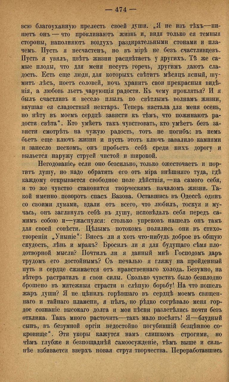 Sirotinin-Vazov_Bio_35