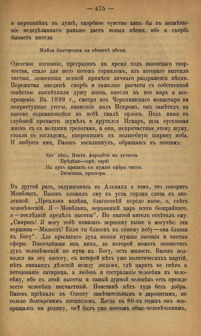 Sirotinin-Vazov_Bio_36