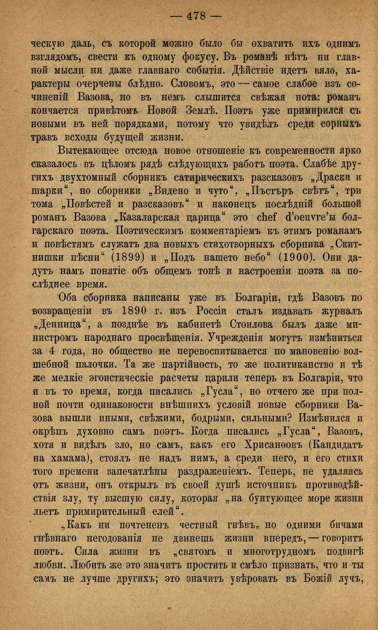 Sirotinin-Vazov_Bio_39