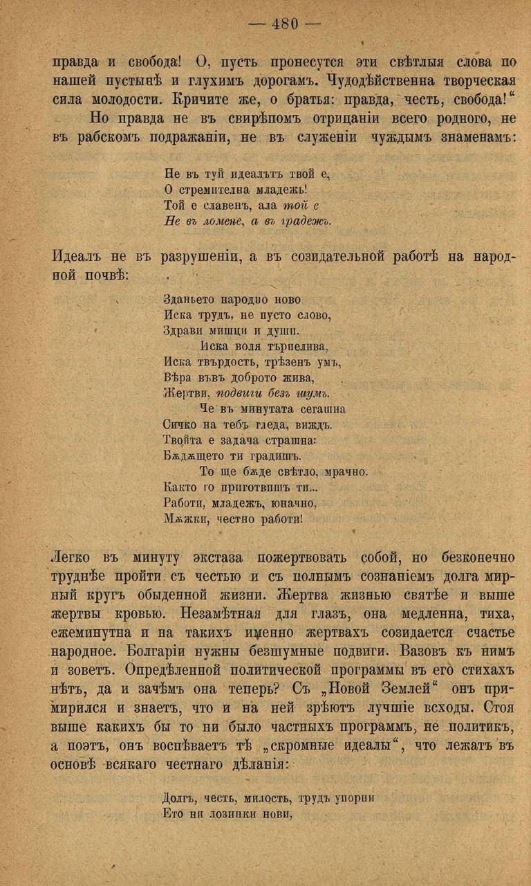 Sirotinin-Vazov_Bio_41