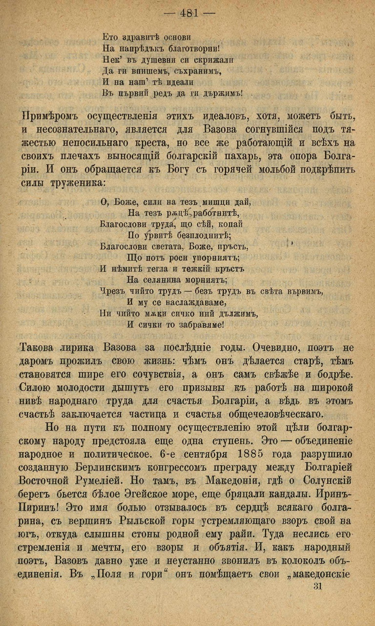 Sirotinin-Vazov_Bio_42