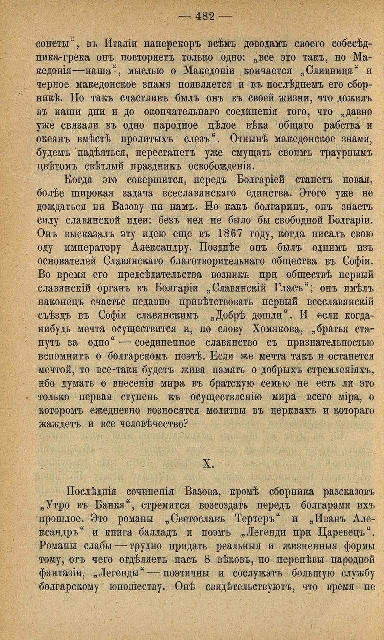 Sirotinin-Vazov_Bio_43