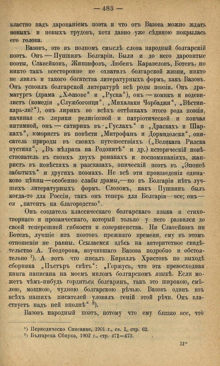 Sirotinin-Vazov_Bio_44