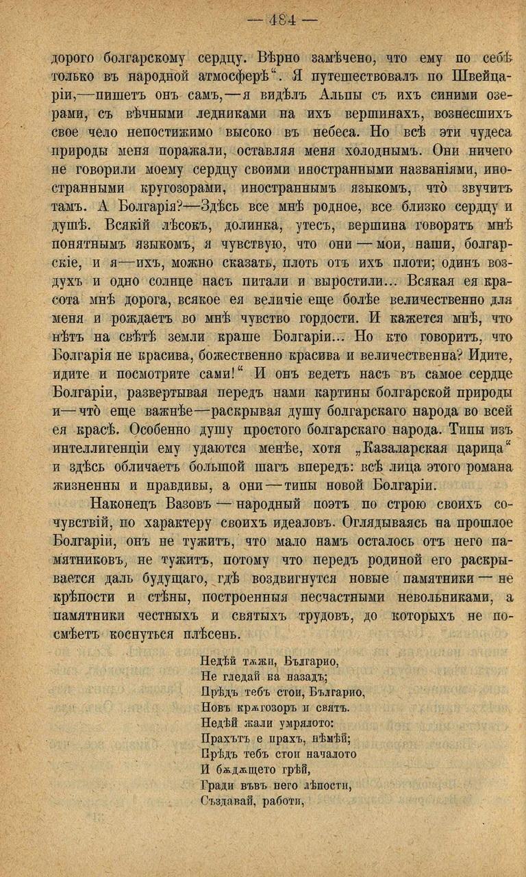 Sirotinin-Vazov_Bio_45