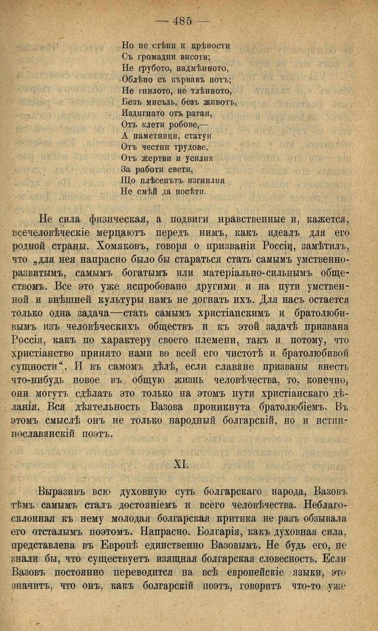 Sirotinin-Vazov_Bio_46