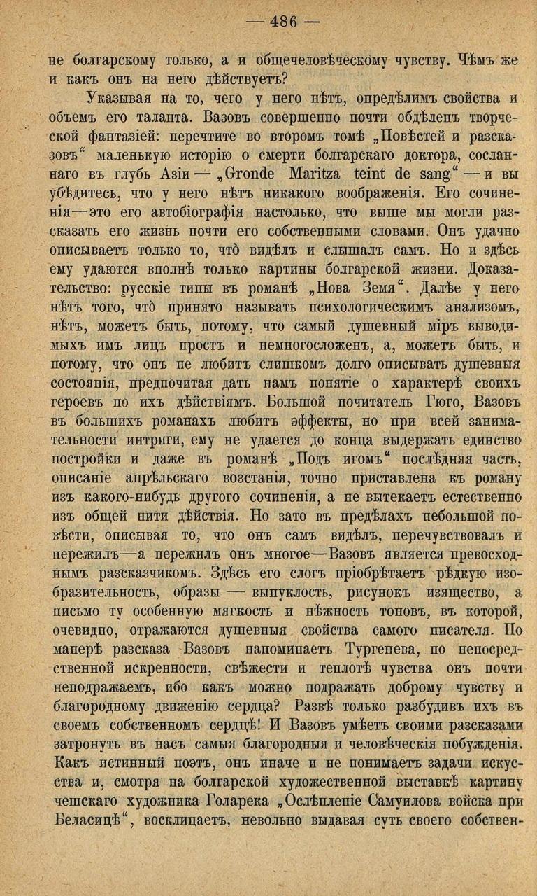 Sirotinin-Vazov_Bio_47