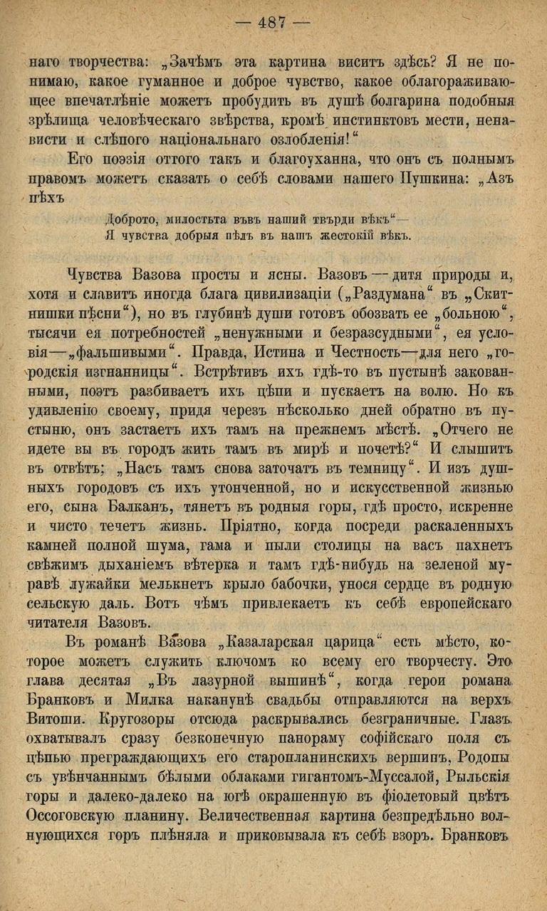 Sirotinin-Vazov_Bio_48