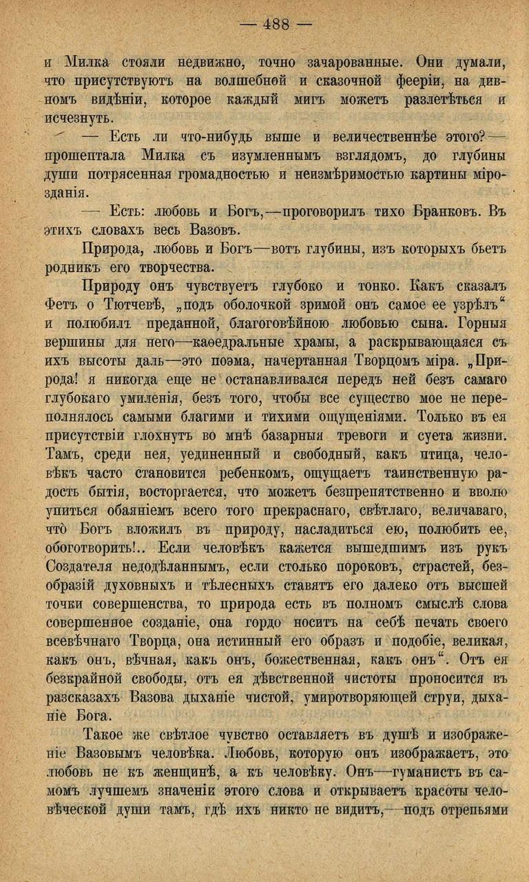 Sirotinin-Vazov_Bio_49