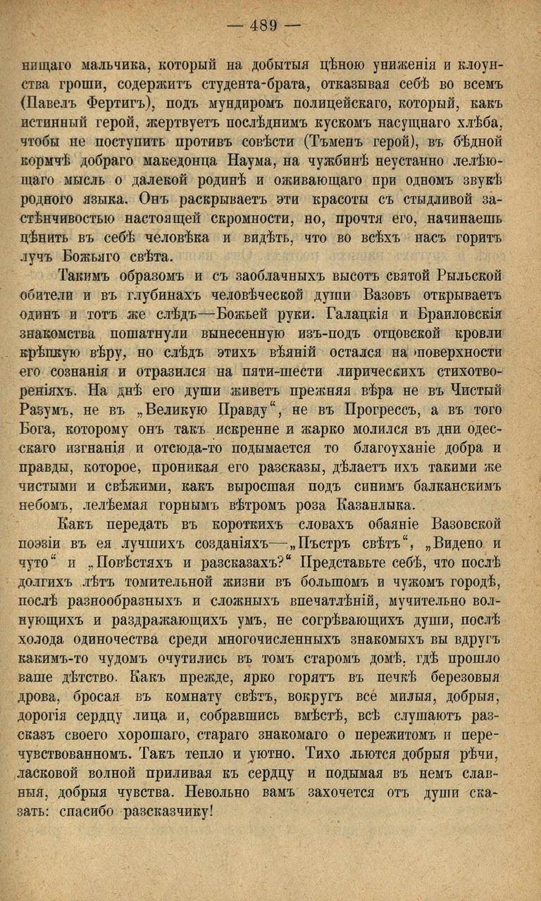 Sirotinin-Vazov_Bio_50