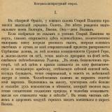 Sirotinin-Vazov_Bio_01