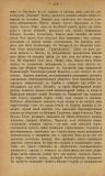 Sirotinin-Vazov_Bio_19