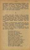 Sirotinin-Vazov_Bio_37