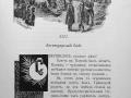 skobelev-1915-214_1280
