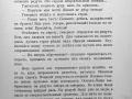 skobelev-1915-216_1280