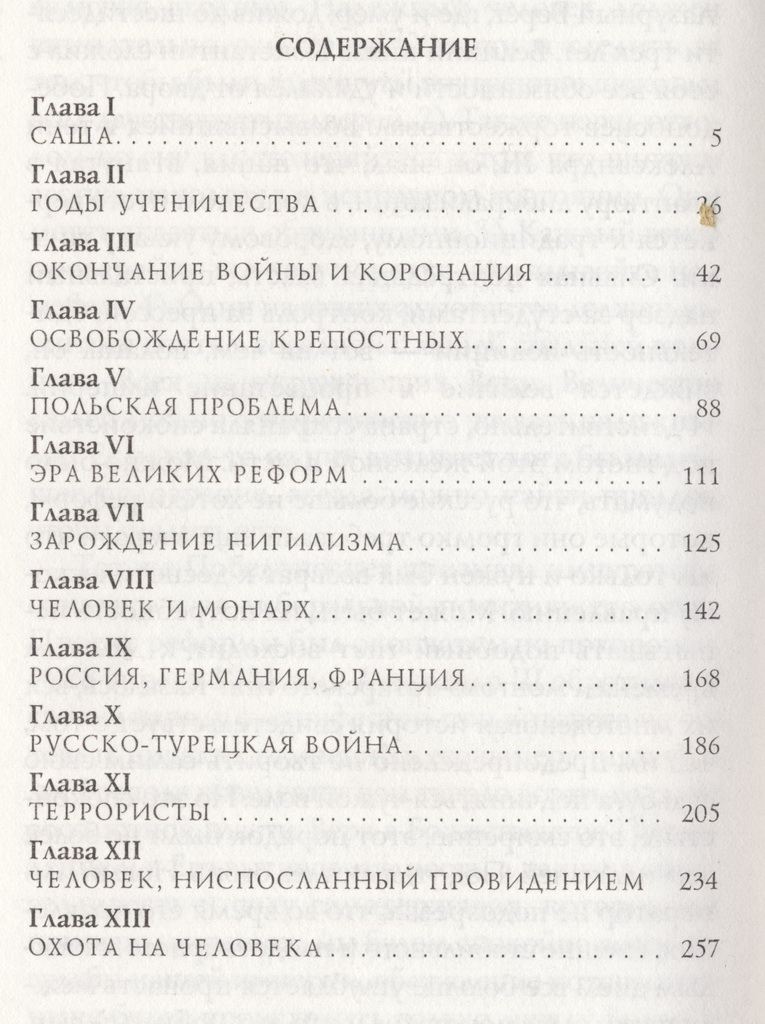 Tru-AII_27