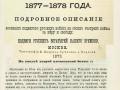 War-rus-tur_book-1879-503